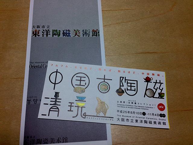 まるで拝見!大阪市立東洋陶磁美術館の展示方法へのこだわり