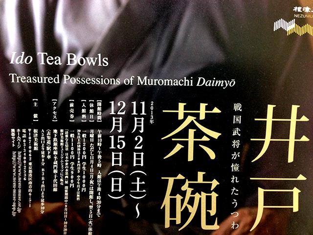 茶道の美の源泉!根津美術館で大井戸茶碗 銘「喜左衛門井戸」を拝見