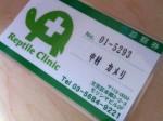 東京は御茶ノ水で日本一のカメの獣医に診てもらったカメリ:レプタイルクリニック訪問