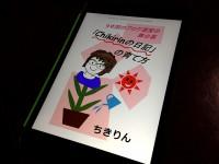 chikirinの日記の育て方