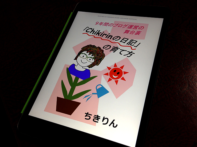堀江貴文「ゼロ」とちきりん「「Chikirinの日記」の育て方」の作られ方にはメジャーとインディーズの違いがある