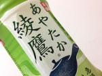 コカ・コーラ社の綾鷹(あやたか)が美味しい、なんかくやしいけど。