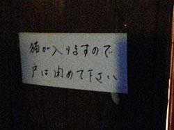 男性が袴を着ているときのトイレの仕方問題(とくに大きい方)