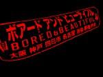 スイスのロックバンドBored & Beautiful が2014年もやってきました!