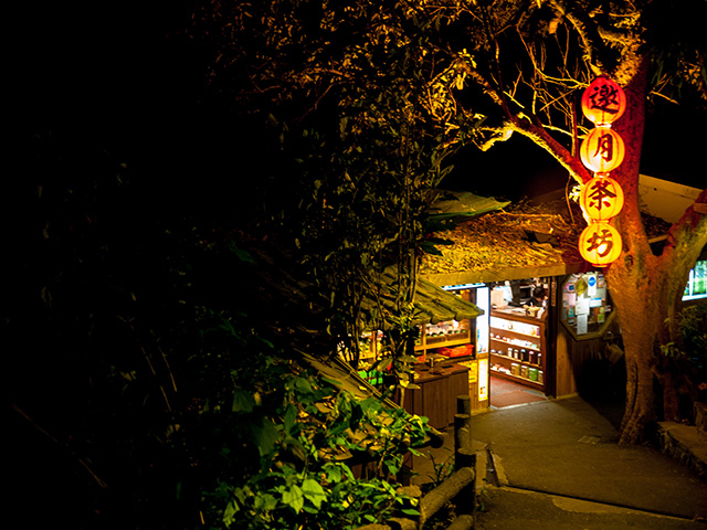 台北、猫空(マオコン)の茶藝館 邀月茶房でお茶を楽しむ