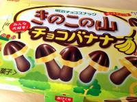 きのこの山 チョコバナナ味