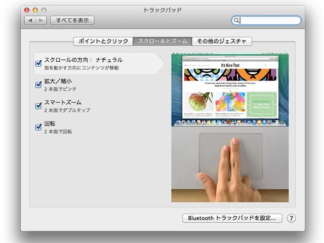 いまさらですが、マックOSX Lion以後のマウススクロールの方向を逆にしました。