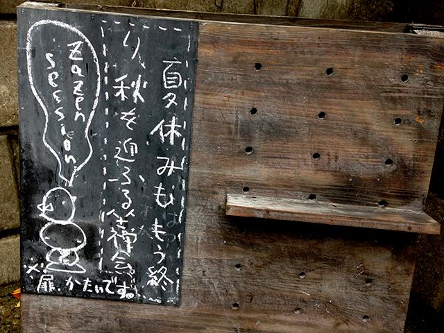 小池龍之介さんの坐禅セッションに三たび参加