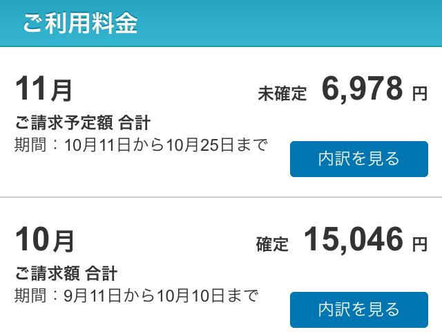 【SoftBank携帯】フリーランスの方はスマ放題が良いのでは。