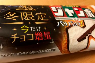 チョコモナカジャンボの美味しさに気づいた。チョコ増量版について。